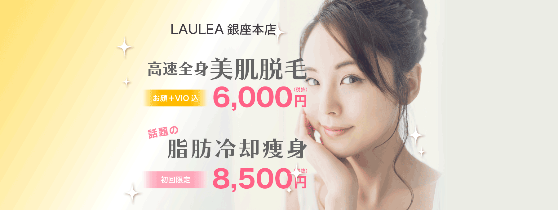 LAULEA銀座本店 人気no.1 お顔脱毛×2回(2か月間)6000円