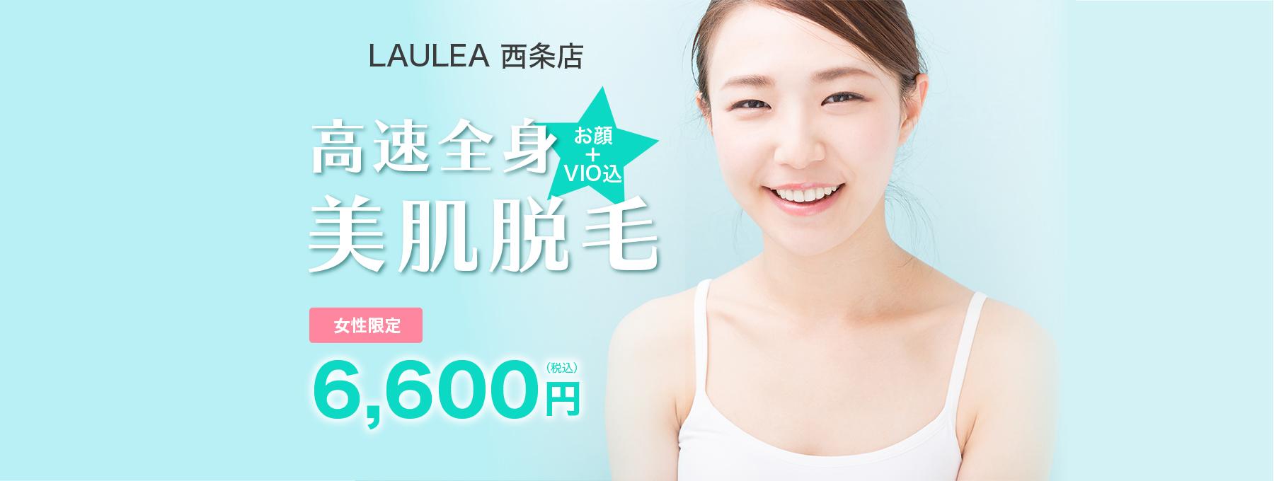 LAULEA西条店 高速前進美肌脱毛 お顔+vio込 女性限定8000円