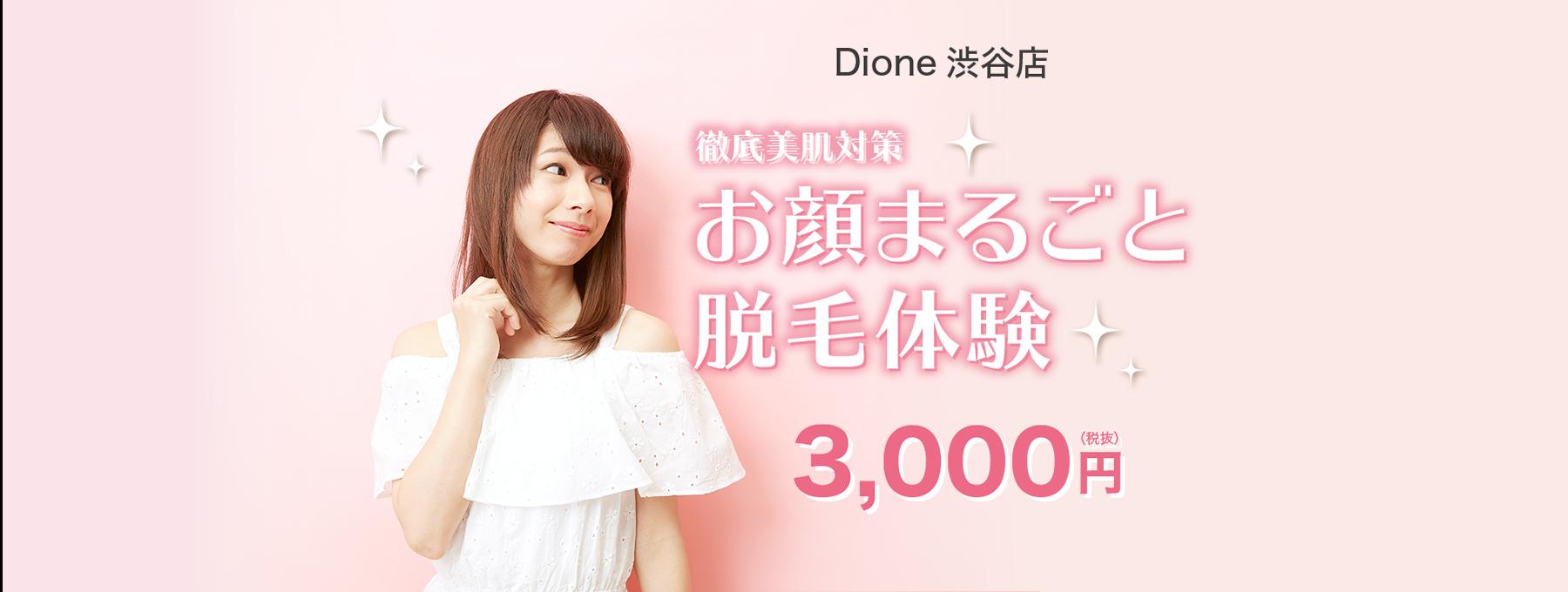 Dione渋谷店 徹底美肌対策 お顔まるごと脱毛体験 3000円